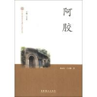 阿胶 9787503956324 杨福安,王京娥 文化艺术