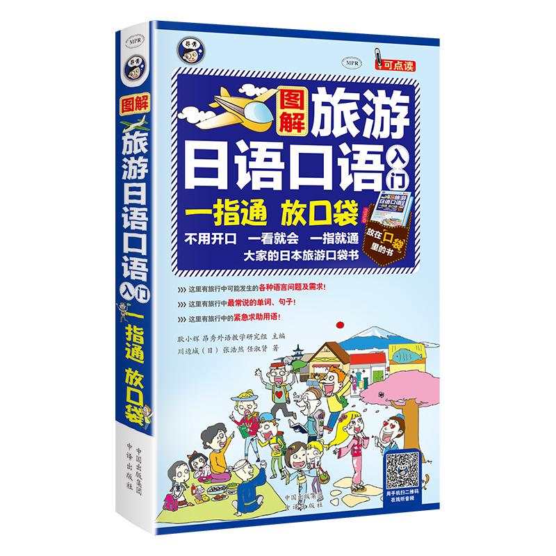 旅游日语口语入门:大家的日本旅游口袋书 全彩图解!一指通,放口袋!不用开口,一看就会,一指就通!谐音、罗马音助读!日语50音+单词+口语+文化+可手指+可点读!适合带去日本旅行的日语口袋学习书!