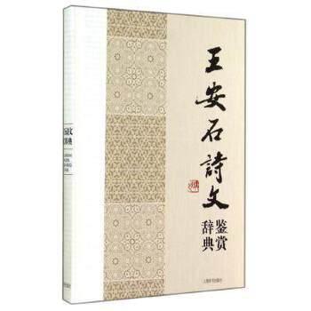 王安石诗文鉴赏辞典(pdf+txt+epub+azw3+mobi电子书在线阅读下载)