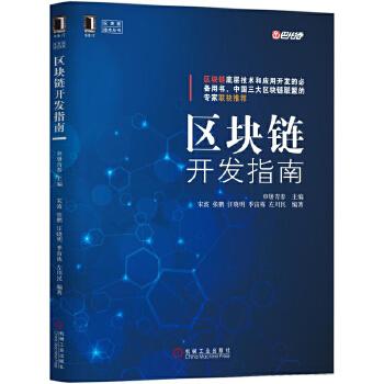 区块链开发指南区块链底层技术和应用开发的必备用书,中国三大区块链联盟的大伽联袂推荐