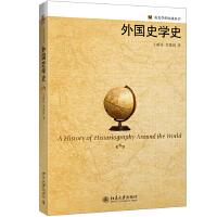 外国史学史
