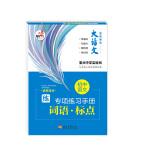 大语文 快乐考生 初中语文基础知识 词语标点 部编人教版专项训练手册