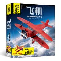 后浪正版 动手做!大模型 飞机 超大立体拼插模型 益智游戏手工书籍亲子互动玩具书