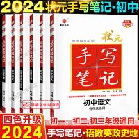 衡水重点中学状元手写笔记初中版 数学物理英语语文化学生物地理历史政治全套9本2020版升级版4.0