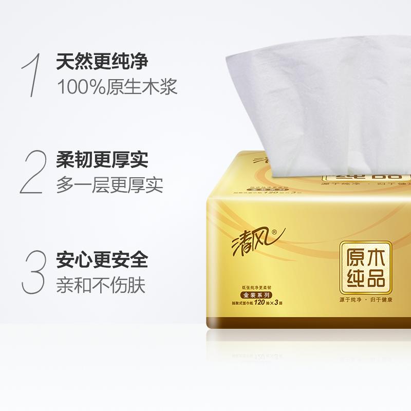 清风正品原木金装系列抽纸3层*120抽*8包/提纸巾卫生纸 餐巾纸
