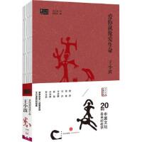 【包邮】爱你就像爱生命 王小波 中信出版社 9787508657035