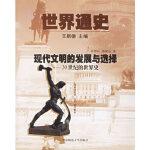 世界通史--现代文明的发展与选择王斯德 ,郑寅达,余伟民9787561722831华东师范大学出版社