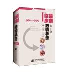 最新临床药物手册(第5版)
