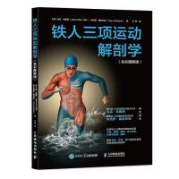 铁人三项运动解剖学 【美】马克・克里恩 (Mark Klion, MD),特洛伊・雅各布森(Troy 978711544