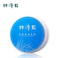 林清轩 海藻保湿面膜150g 保湿 水润 舒适