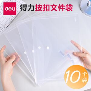 10个 得力5505 A4透明文件袋塑料资料袋按扣档案袋公文袋学生试卷袋办公用品