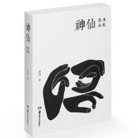 神仙:庞伟诗集 庞伟 湖南美术出版社【新华书店 品质保证】