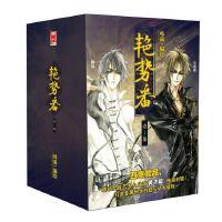 艳势番典藏纪念版(套装共7册)