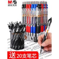 晨光按动中性笔0.5mm黑签字笔墨蓝红笔学生用碳素黑水笔按动式蓝黑色医生处方笔按动笔芯水性圆珠笔文具用品