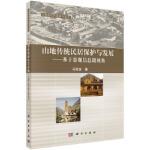【全新正版】山地传统民居保护与发展――基于景观信息链视角 冯维波 9787030474643 科学出版社