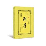 【新书店正品包邮】列子诠解 列子 江苏凤凰美术出版社 9787558037153