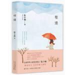 【新书店正版】张小娴:相逢张小娴北京十月文艺出版社9787530215272