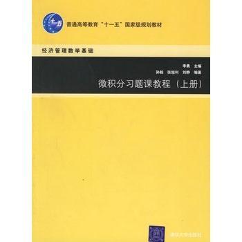 【二手旧书8成新】微积分习题课教程-经济管理数学基础上册 李勇 清华大学