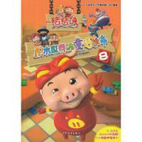 猪猪侠 积木世界的童话故事8广东咏声文化传播有限公司少年儿童出版社9787532490479