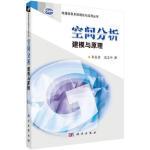 空间分析建模与原理 朱长青,史文中 科学出版社 9787030168863