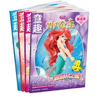2013年小公主合订本(1-4)