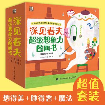"""深见春夫超级想象力图画书(全15册) 当当独家礼盒装!日本超人气绘本大师深见春夫百万级畅销绘本。囊括""""想得美""""""""睡得香""""魔法书""""。一套可以读懂孩子内心的绘本,一场天马行空的想象力盛宴!开启孩子无限的创造力。小猛犸童书"""