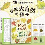 100只蚂蚁,100片树叶/亲近自然的孩子系列绘本