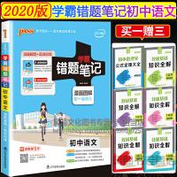 2020版学霸笔记错题笔记初中语文pass绿图书漫画图解学霸笔记通用版初一二三七八九年级上下册同步辅导中考总复习资料书