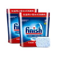 (finish)洗碗块原装洗碗机专用多效合一小型洗碗块适用西门子海尔美的 (小型机专用294g*2),送家庭体验装衣物