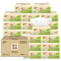 清风原木纯品抽纸巾2层200抽餐巾纸原浆纸巾一件代发整箱包邮
