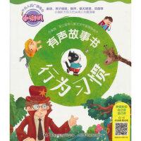 【全新正版】小喇叭有声故事书 行为习惯 童趣出版有限公司 9787115480156 人民邮电出版社