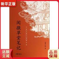 阅微草堂笔记 [清] 纪昀[撰] 中华书局 9787101097771 新华正版 全国85%城市次日达