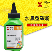 适用联想通用型M7400Pro墨粉 联想打印机M7400 pro碳粉Lenovo多功能一体机M7400PRO打印粉墨粉