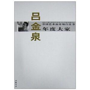 中国艺术品市场白皮书年度大家 吕金泉