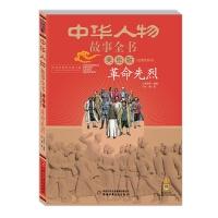中华人物故事全书(美绘版)近现代部分――革命先烈