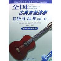 全国古典吉他演奏考级作品集(附光盘**套**级-第4级中国音乐家协会社会音乐水平考级教材)