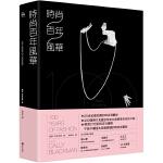 预订 �r尚百年�L�A 时尚服装饰品设计 繁体中文 �R可孛�_