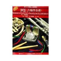 【正版现货】钢琴/吉他伴奏谱1 (美)布鲁斯・皮尔森著,天天 9787806678688 上海音乐出版社