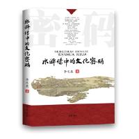 【正版现货】《水浒传》中的文化密码 李之亮 9787553106878 巴蜀书社