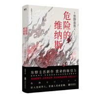 【正版全新直发】危险的维纳斯 [日] 东野圭吾 9787559623287 北京联合出版公司