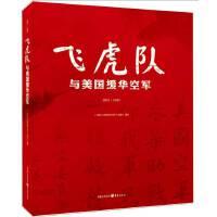 飞虎队与美国援华空军,重庆出版社,《飞虎队与美国援华空军》编委会9787229098452