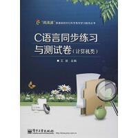 课课通C语言(计算机类)(附测试卷)