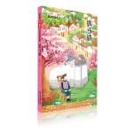 新中国成立70周年儿童文学经典作品集 铁马镇