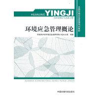 环境应急管理概论(全国环境环境应急管理培训教材) 9787511104427 中国环境出版社