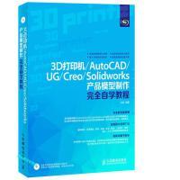 3D打印机 AutoCAD UG Creo Solidwor 孙��