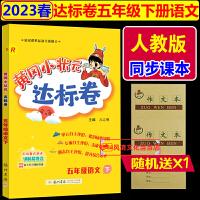 黄冈小状元五年级上语文达标卷人教版2019秋部编版