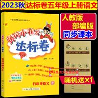 黄冈小状元五年级下语文达标卷人教版2020春部编版
