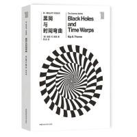 第一推动丛书宇宙系列:黑洞与时间弯曲