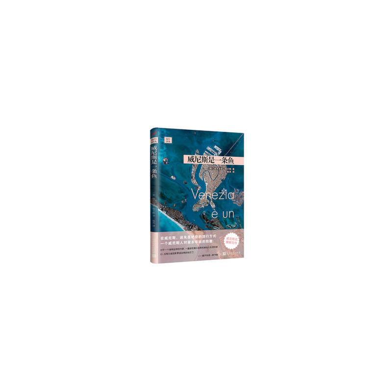 全新正版 远行译丛:威尼斯是一条鱼(精装) 〔意〕提齐安诺斯卡帕,陈英 人民文学出版社 9787020145355缘为书来图书专营店 正版图书