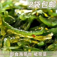 【山东蓬莱馆】裙带菜即食酸甜海藻菜中华海草沙律海藻沙拉寿司2袋800克包邮